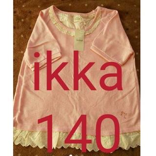 イッカ(ikka)のキッズ トップス Tシャツ 140(Tシャツ/カットソー)