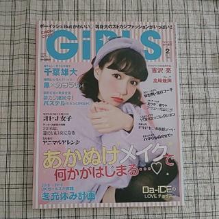 CHOKi CHOKi girls (チョキチョキ・ガールズ) 2016年 02(ファッション)