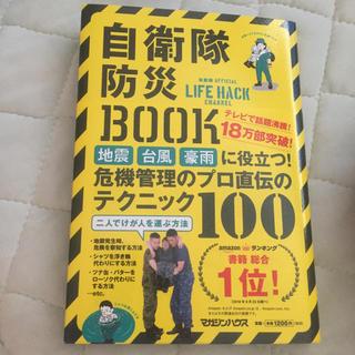 マガジンハウス(マガジンハウス)の自衛隊防災BOOK(人文/社会)