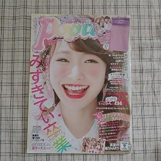 カドカワショテン(角川書店)のPopteen (ポップティーン) 2015年 09月号 (その他)
