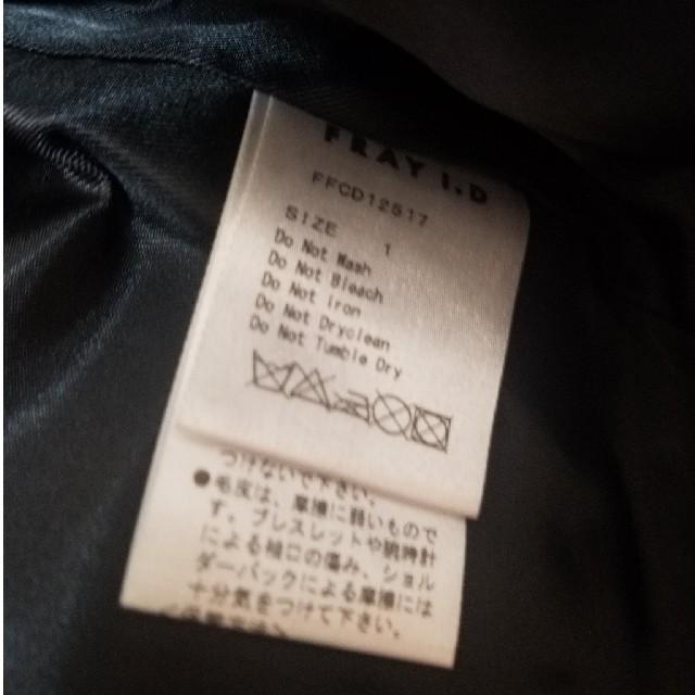 FRAY I.D(フレイアイディー)のフレイアイディー  ラビットファーコート レディースのジャケット/アウター(毛皮/ファーコート)の商品写真