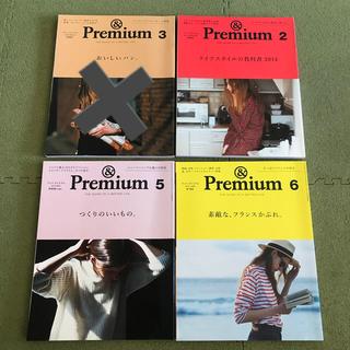 マガジンハウス - &premium 2014  2・3・5・6  4冊セット