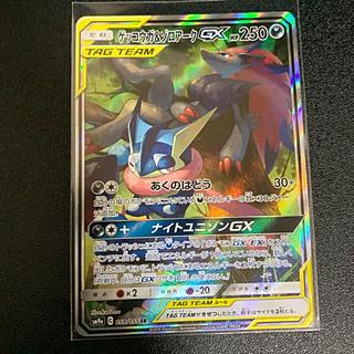 ポケモン - ゲッコウガ &ゾロアークGX SR SM9a 055/059