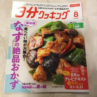 カドカワショテン(角川書店)の3分クッキング CBCテレビ版 2017年 08月号 ②(料理/グルメ)