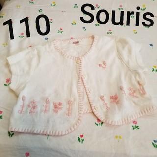 スーリー(Souris)の110cm女の子 スーリー souris 半袖カーディガン ハートボタン 刺繍(カーディガン)