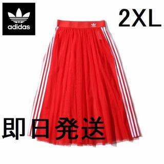 アディダス(adidas)の即日発送!XXLサイズ アディダス W SKIRT TULLE チュールスカート(ロングスカート)