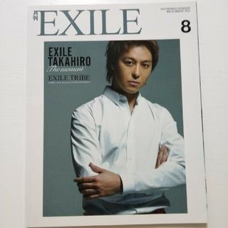 エグザイル トライブ(EXILE TRIBE)の月刊 EXILE (エグザイル) 2013年 08月号 (音楽/芸能)