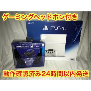 PlayStation4 - ps4本体 500gb 白 ホワイト おまけ