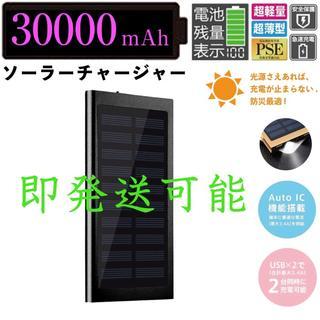 モバイルバッテリー 30000mah ソーラー式充電器 【ブラック】