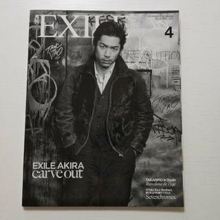 エグザイル トライブ(EXILE TRIBE)の月刊 EXILE (エグザイル) 2013年 04月号 (音楽/芸能)