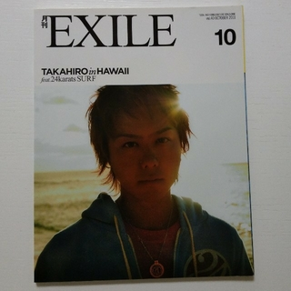 エグザイル トライブ(EXILE TRIBE)の月刊 EXILE (エグザイル) 2011年 10月号 (音楽/芸能)