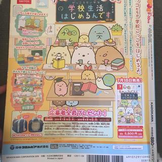 カドカワショテン(角川書店)のキャラぱふぇ 2019年 09月号 (漫画雑誌)
