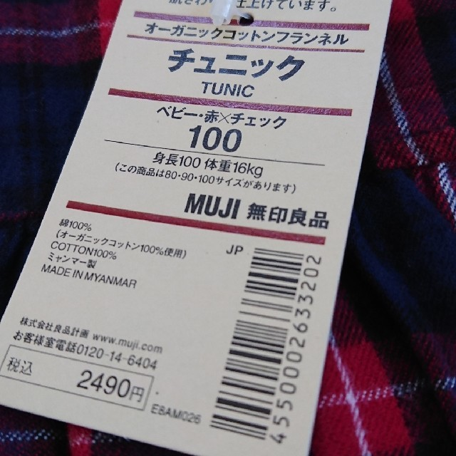 MUJI (無印良品)(ムジルシリョウヒン)の無印良品 チュニック100センチ キッズ/ベビー/マタニティのキッズ服 女の子用(90cm~)(ワンピース)の商品写真