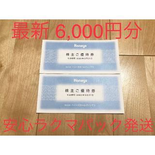ハニーズ(HONEYS)のハニーズ 株主優待券 6,000円分(500円×6枚)(ショッピング)