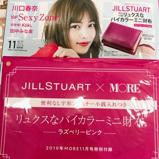 ジルスチュアート(JILLSTUART)のJILLSTUART 付録 財布(財布)