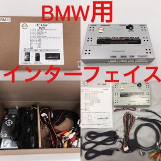 新品 期間限定値下げ中 AV-BM12 BMW & MINI インターフェイス