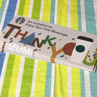 Starbucks Coffee - スターバックス  ドリンクチケット 10枚