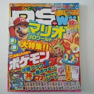 カドカワショテン(角川書店)のファミ通 DS+Wii (ウィー) 2013年 12月号 (アート/エンタメ/ホビー)