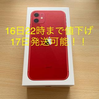 iPhone - iPhone 11 64GB Red 美品 docomo