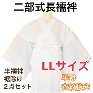 【新品】半襦袢・裾除け2点セット  LLサイズ(二部式長襦袢)(着物)