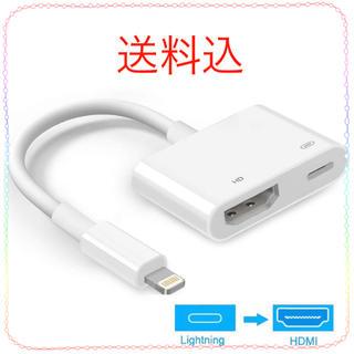 送料込 デジタルAVアダプタ HDMI変換アダプター iPhone