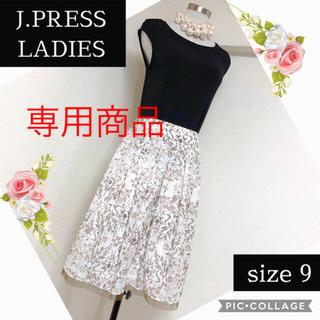 ジェイプレスレディス(J.PRESS LADIES)のJ.PRESS(Jプレス)のふんわりスカート(サイズ9)(ひざ丈スカート)