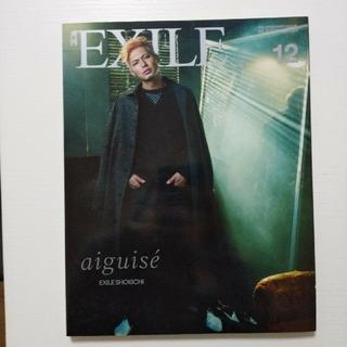 エグザイル トライブ(EXILE TRIBE)の月刊 EXILE (エグザイル) 2014年 12月号 (音楽/芸能)
