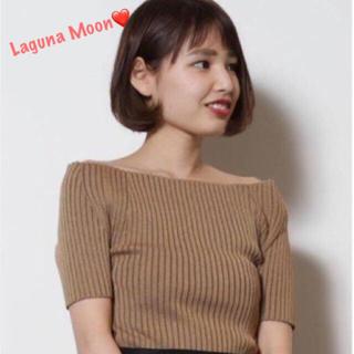 ラグナムーン(LagunaMoon)の処分‼️✨人気✨ラグナムーン ニット トップス✨オフショル ブラウン ラメ✨(カットソー(長袖/七分))