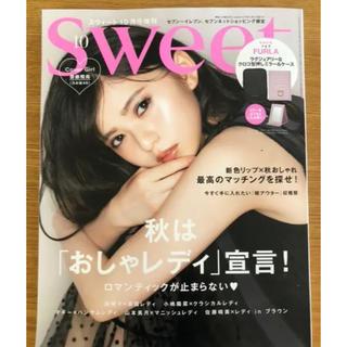 フルラ(Furla)の【雑誌のみ】sweet 2019年10月号増刊(ファッション)