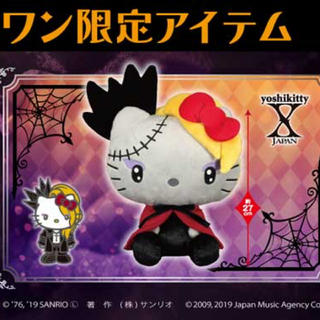 X JAPAN yoshikitty