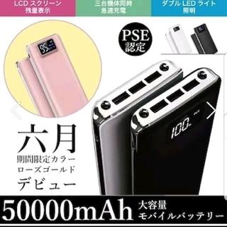 50000mAh  モバイルバッテリー