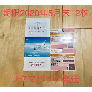 日本航空 JAL株主優待券 2枚セット 割引冊子付