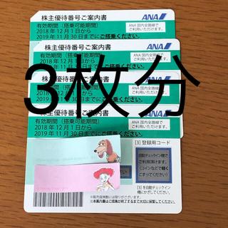 ANA(全日本空輸) - 2019.11.30搭乗分まで ANA株主優待券4枚 ※バラ売り可能
