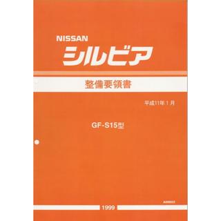 ニッサン(日産)のラスト出品かも。S15 シルビア 整備要領書、配線図セット PDF DVD-R版(カタログ/マニュアル)
