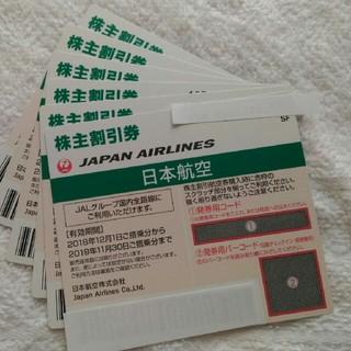 JAL(日本航空) - 1枚 ★ JAL 日本航空 株主 優待券 割引券