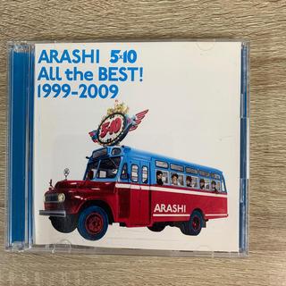 アラシ(嵐)の嵐  ALL the BEST!  1999-2009(ポップス/ロック(邦楽))