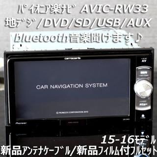 パイオニア(Pioneer)の2015楽ナビAVIC-RW33地デジ/bluetooth/DVD/SD/USB(カーナビ/カーテレビ)