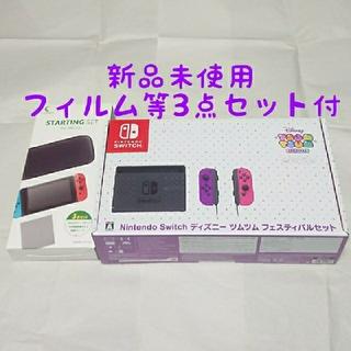 Nintendo Switch - 【新品】Nintendo Switch ディズニーツムツム フェスティバルセット
