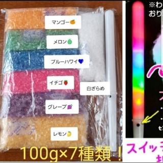 おまけ付! 味付カラーザラメ 7種類 わたがし 綿菓子 わたあめ ざらめ ザラメ(菓子/デザート)