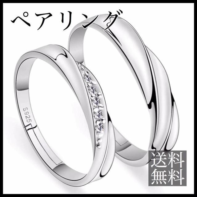 S925刻印 ジルコニア ペアリング 指輪 シルバー ねじりストーン レディースのアクセサリー(リング(指輪))の商品写真