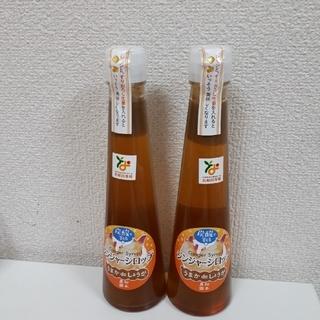 長崎県島原産 生姜ジンジャーシロップ2本