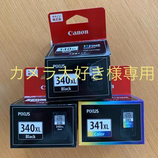 Canon - Canon キャノン インクカートリッジ