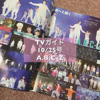 A.B.C.-Z - TVガイド 10/25号 A.B.C-Z