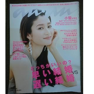 マガジンハウス(マガジンハウス)のanan (アンアン) 2008年 5/28号 (生活/健康)