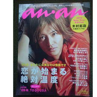 マガジンハウス(マガジンハウス)のanan (アンアン) 2009年 1/14号 (生活/健康)