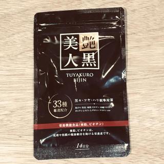 艶黒美人 14日分(その他)