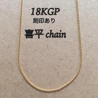 《18金使用/18KGP刻印》喜平チェーンネックレス 45cm(ネックレス)