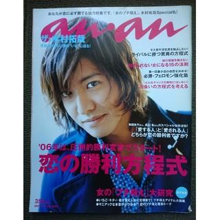 マガジンハウス(マガジンハウス)のan・an (アン・アン) 2006年 1/11号 (生活/健康)