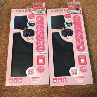 新品 ❤️M❤️ デニムらくばきパンツ妊婦帯 2枚セット 腹帯 マタニティ