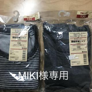 ムジルシリョウヒン(MUJI (無印良品))の新品未使用 無印良品 半袖シャツ 130 2枚組(下着)